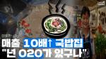 """[뭐라노]매출 10배 늘어난 국밥집…""""넌 O2O가 있구나"""""""