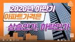 부산표 '랜선 복덕방'…부동산 유튜브 인기