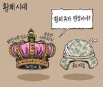 [서상균 그림창] 황제 시대