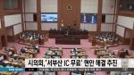 부산시의회,'서부산IC 무료화' 등 3개 현안 해결 추진