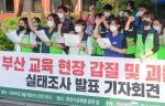 """부산 교육공무직 58.4% """"갑질 피해 당했다"""""""