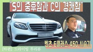 [투리뷰] 벤츠 E450 시승기 전문가VS일반인 비교'