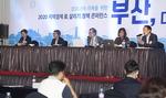 """""""블록체인 언택트경제 주도…동남권 메가시티 앞당길 것"""""""