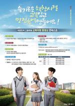 와이즈유 패션디자인학과 '고교생 교복자랑' 콘테스트 접수