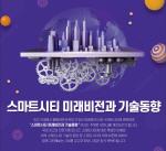와이즈유 스마트공과대학 '스마트시티' 세미나 개최