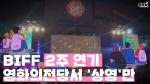 [뭐라노]2주 연기된 BIFF…'영화의전당서 1~2회' 상영