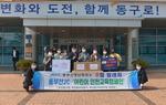 동부산 JC, 부산 동구에 어린이용 마스크 3000개 기부