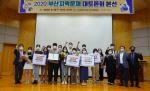 「2020 부산지역문제 대토론회」 부산대팀 우승