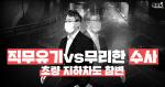 [뭐라노]'초량 참변' 변성완 기소 의견에 부산시 '유감 표명'