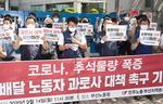 """추석 택배물량 50% 폭증…""""배달원 과로사 우려, 인력 충원을"""""""