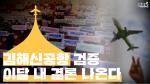[뭐라노]김해신공항 검증, 이달 내 결론 나온다