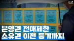 [뭐라노]분양권 전매제한 '6개월'→'소유권 이전등기' 강화