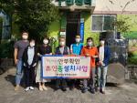 해운대구 반송1동 행정복지센터, '안부확인 초인종 설치 사업'실시