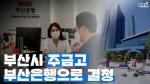 [뭐라노]부산은행, 부산시 주금고 선정…부금고는 국민銀