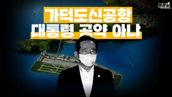 """정 총리 """"가덕도신공항, 대통령 공약 아니다"""" 언급 파장"""