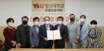 와이즈유 호텔관광대학-대한제과協부산 MOU