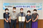 부산 동구, 매니페스토 우수사례 경진대회 소득격차 해소분야 '우수상' 수상