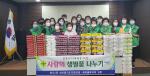 부산 중구 영주2동 새마을지도자협의회 새마을부녀회, 추석맞이 사랑의 생필품 전달