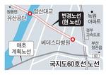 경남도, 국지도 60호 보상비 차등 적용 논란