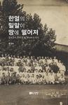 [신간 돋보기] '한얼정신' 강성갑 선생 조명