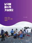 [신간 돋보기] 경이로운 땅, 남극 여행기