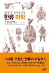 [신간 돋보기] 현대디자인·인문학으로 본 유물