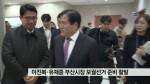 부산시장 보궐선거, 요동치는 판세