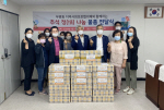 부산 중구 부평동 지역사회보장협의체와 함께하는 '추석 정(情) 나눔' 물품 전달