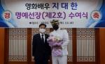 지대한 배우, '한국해양대 제2호 명예선장'으로 위촉