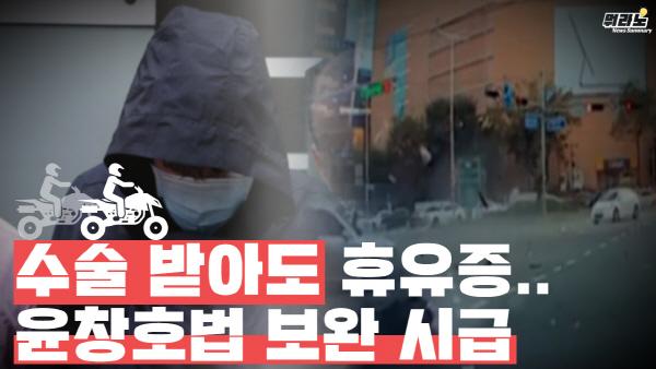 """""""수술 받아도 휴유증 심각…"""" 윤창호법 보완에 목소리"""