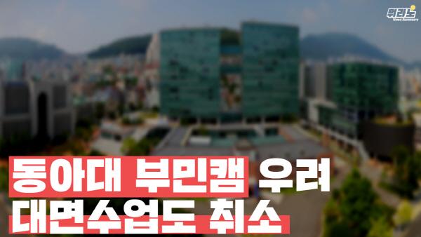 동아대 부민캠 확산 우려…'감염원 불분명' 환자도 증가세