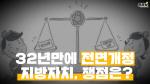 [뭐라노]32년 만에 전면개정하는 지방자치법, 쟁점과 전망은