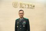 동아대, 비(非)사관학교 출신 최초 육군 참모총장 배출