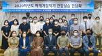 동주대 방학 중 현장실습 평가 유튜브로 제작 공개