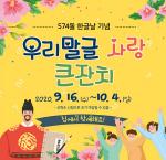 동아대 국어문화원, 한글날 기념 '한글 오감 체험' 프로그램 진행
