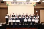 원전해체연구소 법인 활동 개시…창립 이사회 개최