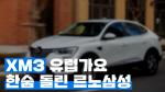 [뭐라노]XM3 유럽 수출길에…한숨 돌린 르노삼성 부산공장