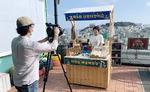 부산도시재생지원센터, 온라인 산만디잔치 개최