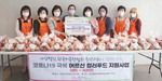 ㈔한국미용장협회 부산지회와 영도구 절영종합사회복지관, 성품 전달