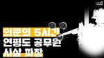 """[뭐라노]북 남측 민간인에 총격…文 """"어떤 이유라도 용납될 수 없어"""""""