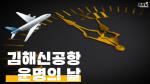 [뭐라노]25일 신공항 운명의 날…PK 여당의원 총출동