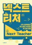 [신간 돋보기] 포스트 코로나 시대 교육의 길