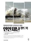 [신간 돋보기] 지난 20년 연안재난 원인·대책