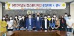 동의대 LINC+사업단, 캡스톤디자인 경진대회 시상식 개최