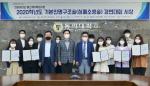 동의대 LINC+사업단, 기본인명구조술 경연대회 시상식 개최