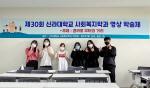 신라대 사회복지학과, 비대면 온라인 학술제 개최