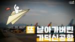 [뭐라노]가덕신공항은 또 불투명…검증위 신뢰성 논란 가속화