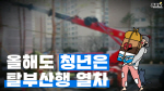 [뭐라노]'탈부산 가속'…부산 수도권 이주 13년 만에 최다