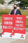 """""""대통령 보고 47시간 진실 밝혀라"""""""