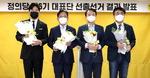 '포스트 심상정' 김종철·배진교로 좁혀졌다